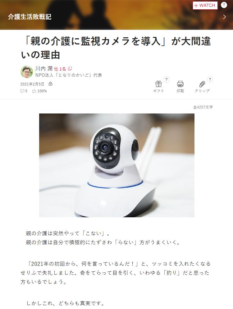 日経ビジネス『「親の介護に監視カメラを導入」が大間違いの理由』