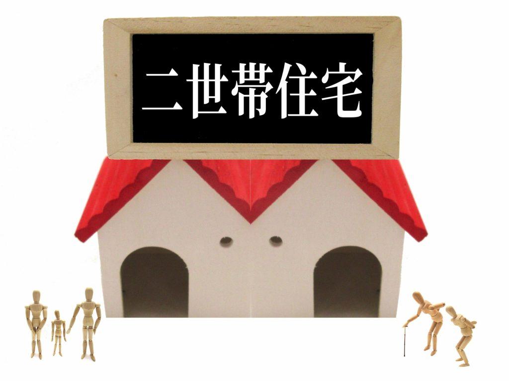 """二世帯住宅でも、""""親の介護は安心""""ではない!?"""