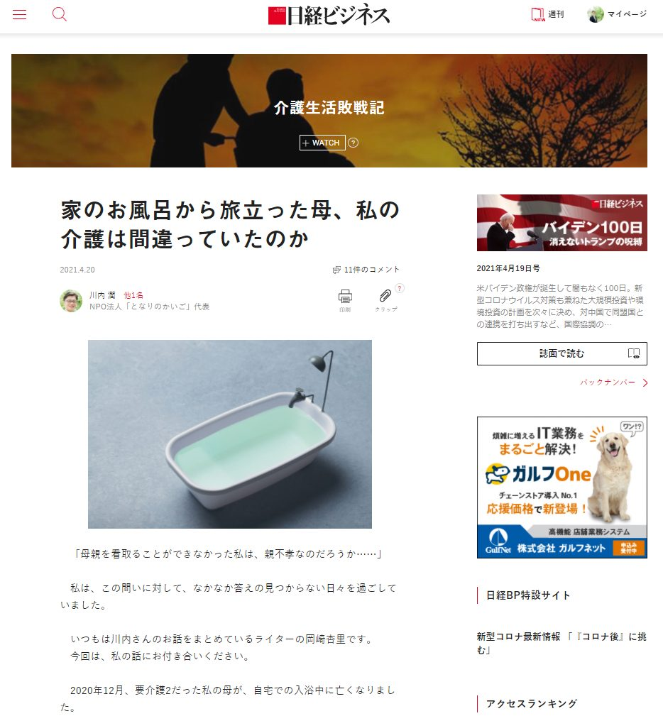 日経ビジネス『家のお風呂から旅立った母、私の介護は間違っていたのか』