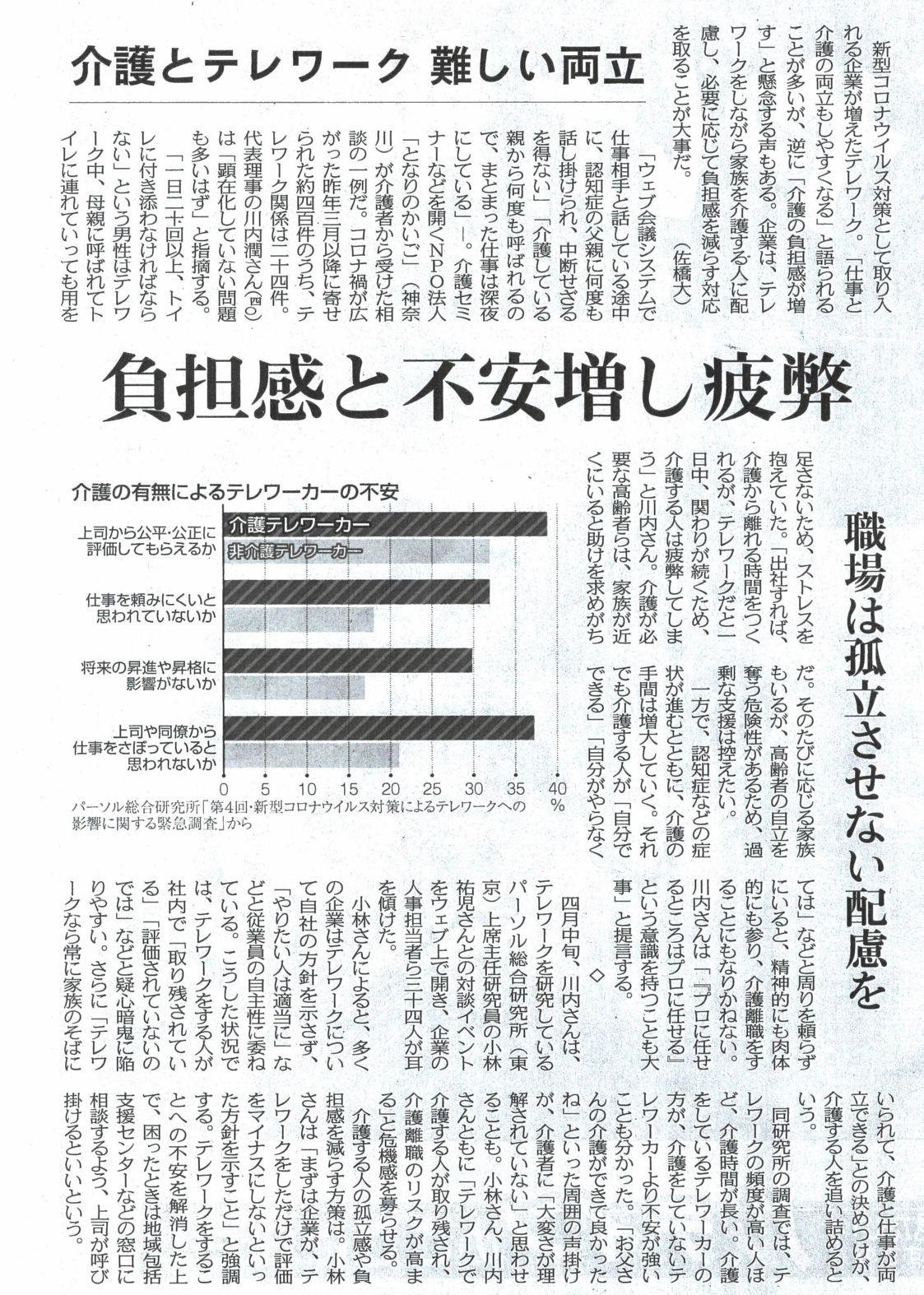 東京新聞「介護とテレワーク、難しい両立 職場は孤立させない配慮を」