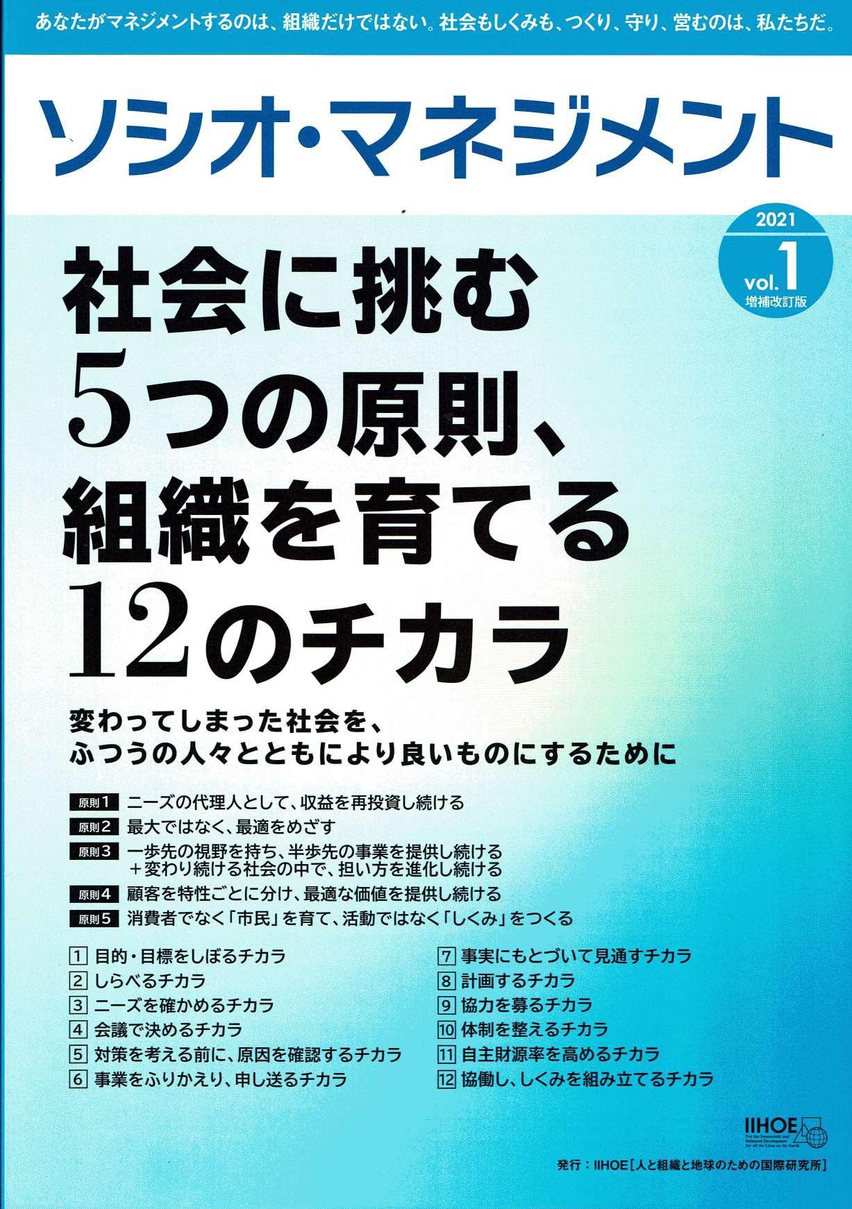 ソシオ・マネジメント2021vol.1『社会を本気にするために、「薄書」でいいから「白書」を出そう!』