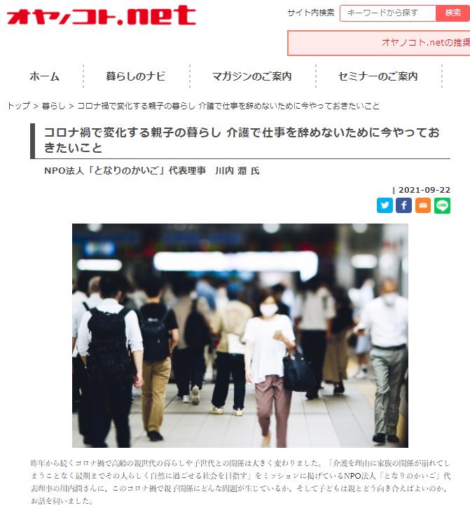 オヤノコト.net『コロナ禍で変化する親子の暮らし 介護で仕事を辞めないために今やっておきたいこと』
