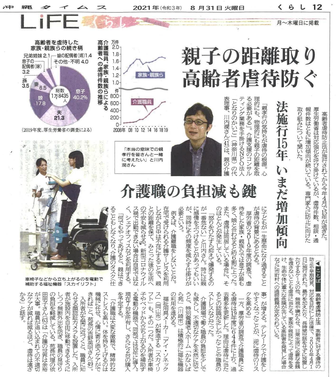 沖縄タイムス『親子の距離取り高齢者虐待防ぐ』